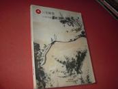《北京汇丰中国书画拍卖图录二》2012年
