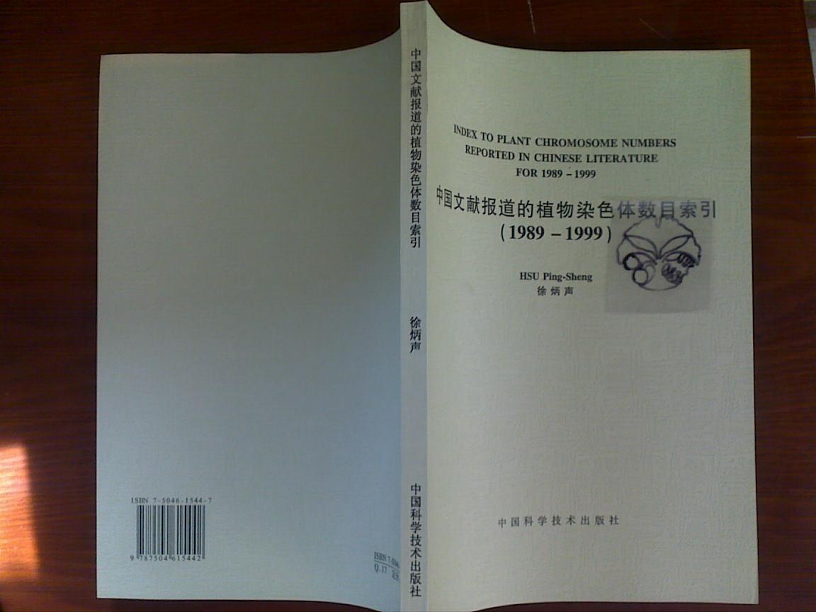 中国文献报道的植物染色体数目索引:1989-1999 /徐炳声+/