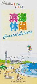 滨海休闲(深圳)