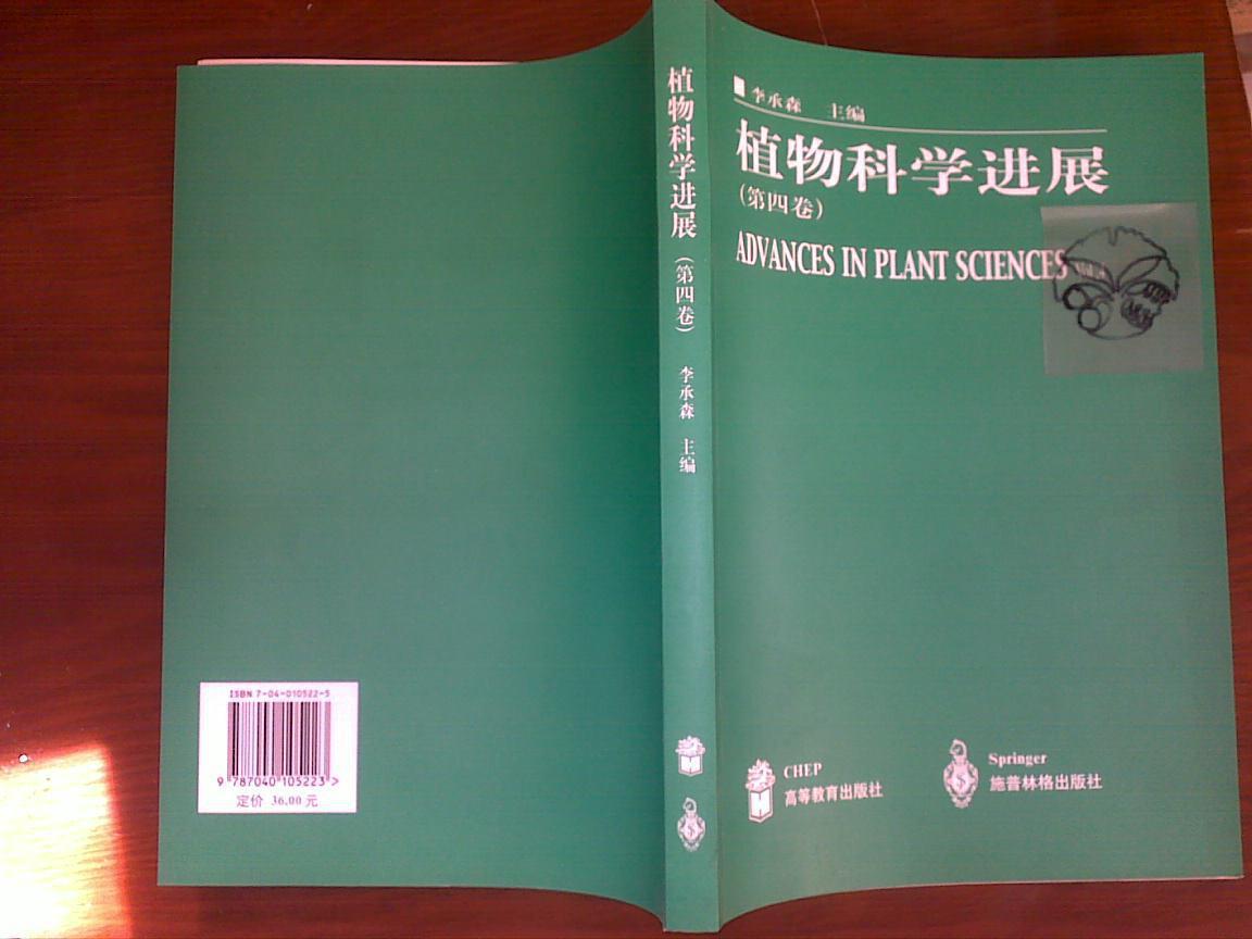 植物科学进展.第四卷/李承森/