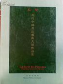 巴黎 现代中国书法艺术大展作品集