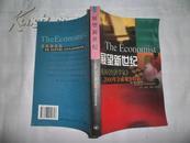 展望新世纪:英国《经济学家》2000年全球观察特辑