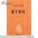 中华经典名著全本全注全译丛书:晏子春秋(第三辑)