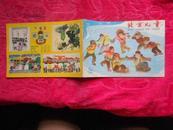 文革出版物;北京儿童 1977年第24期 横排彩色插图本)