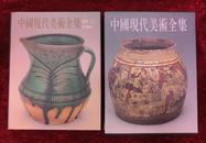 中国现代美术全集陶瓷(五)民间陶瓷