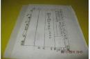 中华民国二十七年三月七日 贵阳市教育厅秘书室公函 一页