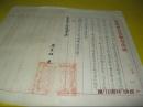 中华民国二十七年二月二十七日 贵州省警察局公函 督字第301号