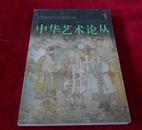 (0410 42)   《中华艺术论丛》第一辑   书品如图