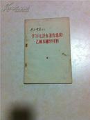 共产党员增刊 学习《毛泽东著作选读》乙种本辅导材料