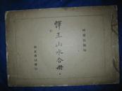 恽王山水合册(民国十一年珂罗版,八开线装本)