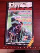 世界军事2004年增刊(可能是2004年内页不错最后几页略有水渍)