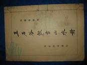 王石谷仿古山水册(民国十五年珂罗版,八开线装本)