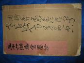 三十六湖草堂墨妙(第一集)民国十四年珂罗版,八开线装本