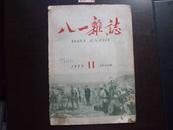 【老期刊】八一杂志:1959年第11期(总第156期)