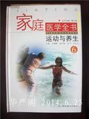家庭医学全书6:运动与养生・