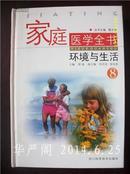 家庭医学全书8:环境与生活 ・