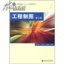工程制图(第3版) 高俊亭 高等教育出版社
