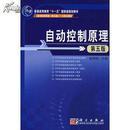自动控制原理(第五版) 胡寿松  科学出版社