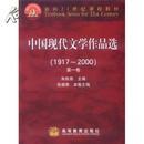 中国现代文学作品选(第1卷)(1917-2000) 朱栋霖 高等教育出版社