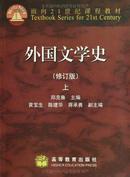 外国文学史(上)(修订版)  高等教育出版社