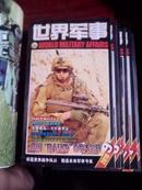 世界军事2007年12期