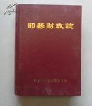 郧县财政志[精装大16开仅印1000册]