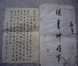 郭思恩写给张书坤将军的抄本