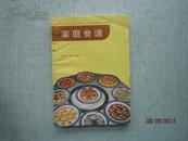 家庭食谱 菜谱类  3222