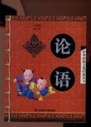 中华传统文化经典丛书:论语(注音版)