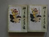神功侠女奇缘(上下)(原名《儿女英雄传》、又名《金玉缘》 章回体长篇通俗小说)