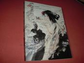 《北京中国书画拍卖图录》1厚册2012年