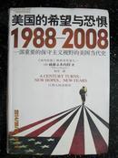 美国的希望与恐惧:(1988-2008)一部重要的保守主义视野的美国当代史
