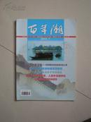 百年潮---2010年第7期 月刊