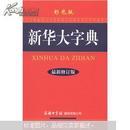 新华大字典(最新修订版·彩色版)