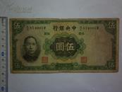 """民国纸币:民国二十五年中央银行""""伍圆""""""""拾圆""""(两张)(英国华德路公司)【合售】."""