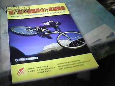 第八届中国国际自行车展览会【大16开】