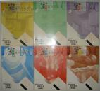 《室内设计与装修》双月刊 1998年1—6期同售(平邮包邮)