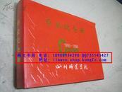 四川师范学院毕业纪念册1993-1996(精装本)
