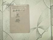 国语常识合编  第三册  初级新课本 晋冀鲁豫边区教育厅审定