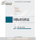 21世纪经管类应用型人才培养系列规划教材:国际经济法