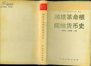 湘赣革命根据地货币史(大32开精装有书衣)