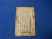 光绪14年木刻线装《痘疹定论》上中下3卷1厚本全。缺封面及扉页