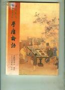 学庸论语(书重0.8斤)