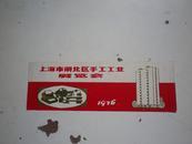 上海闸北手工业展览会  门券   1976