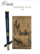 踏歌图-中国历代绘画珍本-(第二辑)