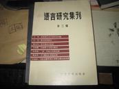 语言研究集刊【第三辑】2B---2755