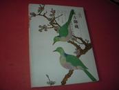 《北京东方御藏名家书画拍卖图录》1厚册2013年