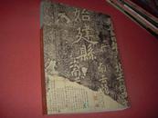 《北京盘古古籍文献拍卖图录》1厚册2013年重2.5斤