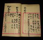 老纸手抄本《医药奇方、秘方》线装书(见图)