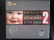 胎教音乐系列②3Q胎教音乐(3CD)